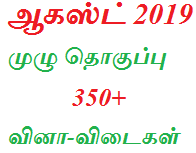 TNPSC Current Affairs August 2019 Compiled Edition (350+ Qns with Ans) - Buy Now