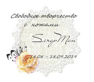 +++Св.тв-во ScrapMan 18/09