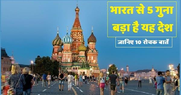 Duniya ka Sabse Bada Desh - दुनिया का सबसे बड़ा देश - The Largest Countries in the World