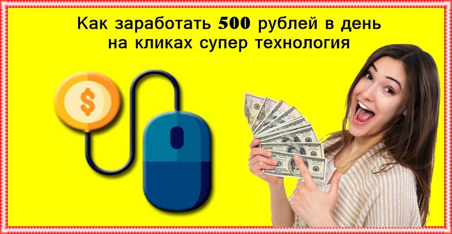 Как заработать 500 рублей в день на кликах супер технология
