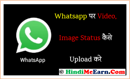Whatsapp पर Video, Image Status कैसे Upload करे