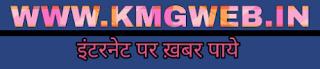 KMGWEB.IN  - Internet Ki Puri Jankari Hindi Me!