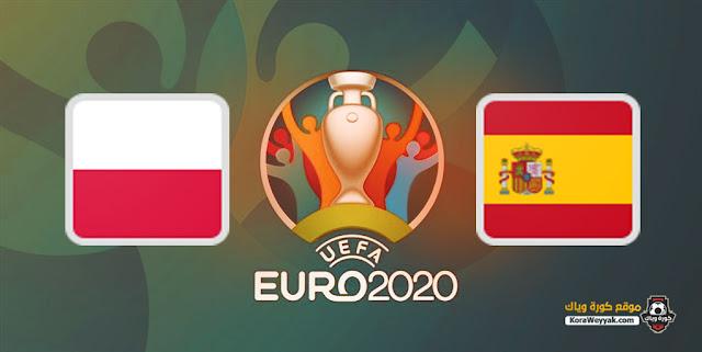 نتيجة مباراة اسبانيا وبولندا اليوم 19 يونيو 2021 في يورو 2020