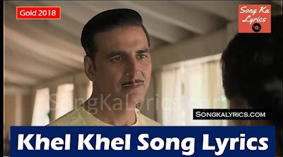 khel-khel-lyrics-akshay-kumar-gold-movie-song-sachin-jigar-kk