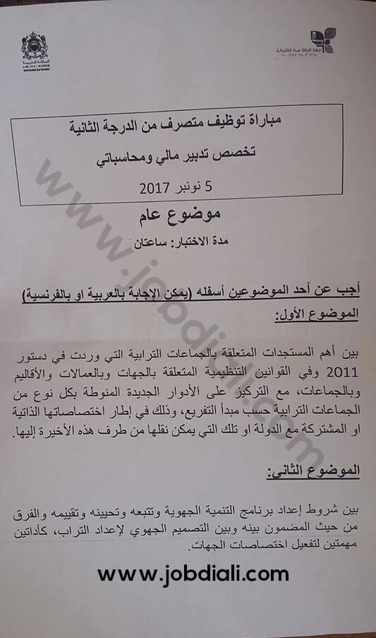 Exemple Concours de Recrutement Administrateur 2ème grade Spécialité: Gestion Financière et Comptable - Conseil Régional Rabat Salé Kénitra