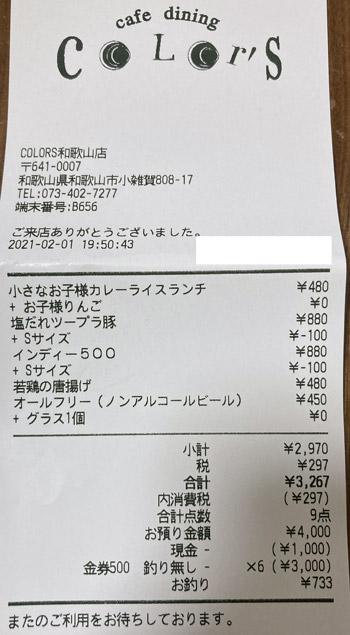 カフェダイニング カラーズ 和歌山店 2021/2/1 飲食のレシート