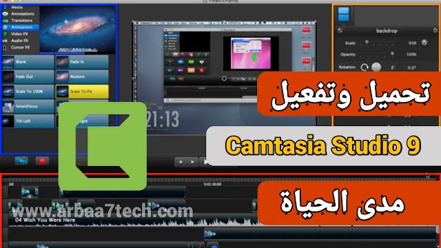 تحميل برنامج camtasia studio 9 من ميديا فاير