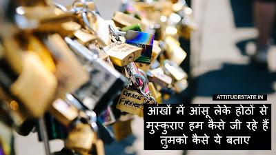 Very very sad shayari image   Attitudestate