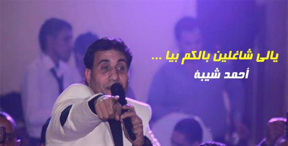 كلمات اغنية ياللى شاغلين بالكم بيا – أحمد شيبة