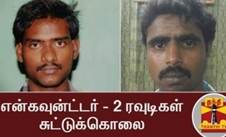 2 Rowdies shot dead in Encounter in Madurai | FULL REPORT | Thanthi Tv