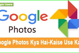 Google Photos Kya Hai-Google Photos Se Photo Upload, Download, Share or Delete Kaise Kare
