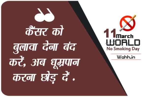 World No Smoking Day Wishes In Hindi