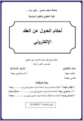 مذكرة ماستر : أحكام العدول عن العقد الإلكتروني PDF