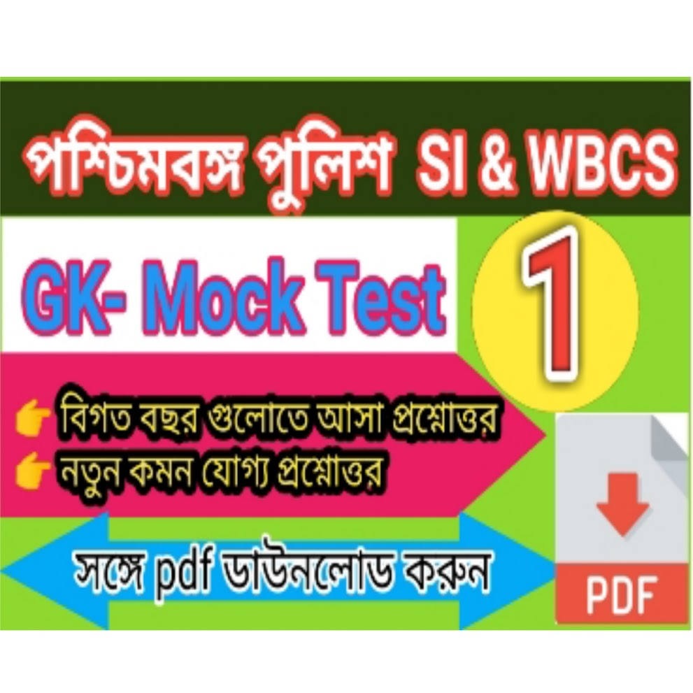 Gk mock test in bengali   wbp Si   wbcs   group c    Bengali gk