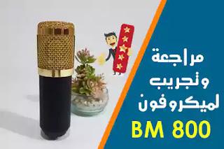 microphone BM 800
