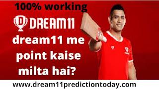 dream11 me point kaise milta hai?   dream11 points details( T20 )
