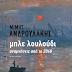 """Μιμης Ανδρουλακης : """" μπλε λουλούδι – αναμνήσεις από το 2048"""" - Κυκλοφορεί στα βιβλιοπωλεία .."""