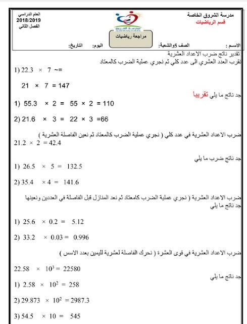 اوراق عمل مراجعة في الرياضيات للصف الخامس الفصل الثاني والثالث 2018-2019