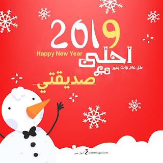 2019 احلى مع صديقتى