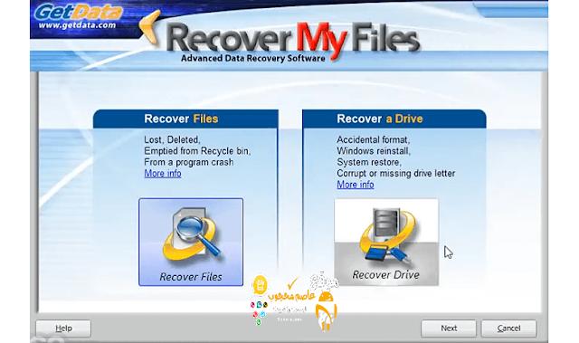 تحميل برنامج Recover My Files لإستعادة الملفات المحذوفة النسخة المدفوعة مجانا