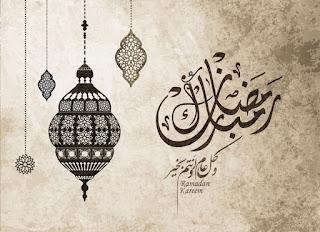 رمضان مبارك وكل عام وانتم بخير