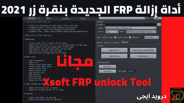 أداة إزالة FRP بنقرة زر | تحميل أداة Xsoft FRP unlock Tool للأندرويد مجانا