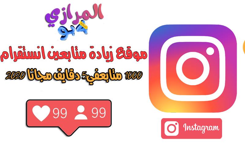 موقع زيادة متابعين انستقرام 1000 متابع في 5 دقايق مجانا 2020