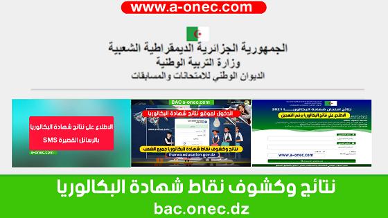 الموقع الرسمي لاعلان نتائج بكالوريا 2021 bac.onec.dz