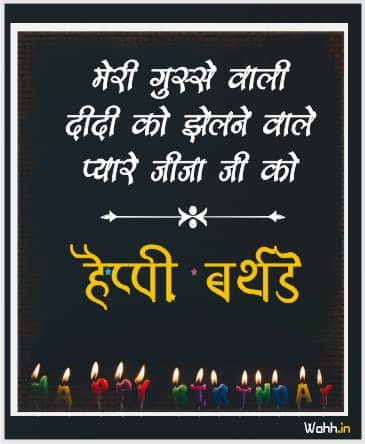 Birthday Wishes For Jija Ji