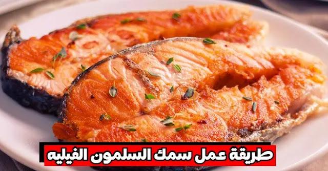طريقة عمل سمك السلمون الفيليه بخطوات سهلة وصحية