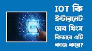 আইওটি কি | IOT কি | ইন্টারনেট অফ থিংস কি (আইওটি) | এটি কিভাবে কাজ করে