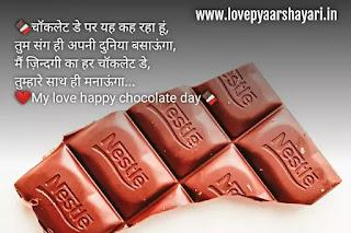 chocolate day shayari hindi
