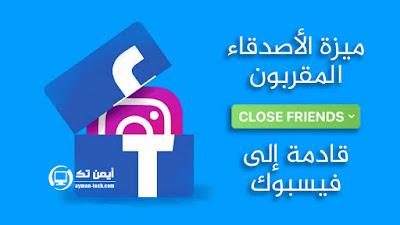 """ميزة جديدة """" الأصدقاء المقربون """" من فيسبوك طال انتظارها"""