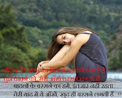 Right! sexy hindi shayari