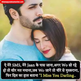 i miss you jaan shayari images