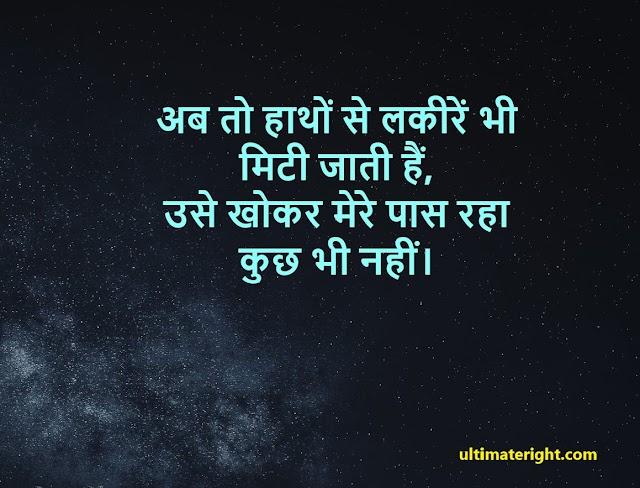 Sad shayari Ek Pal Me Zindagi Bhar Ki Udasi