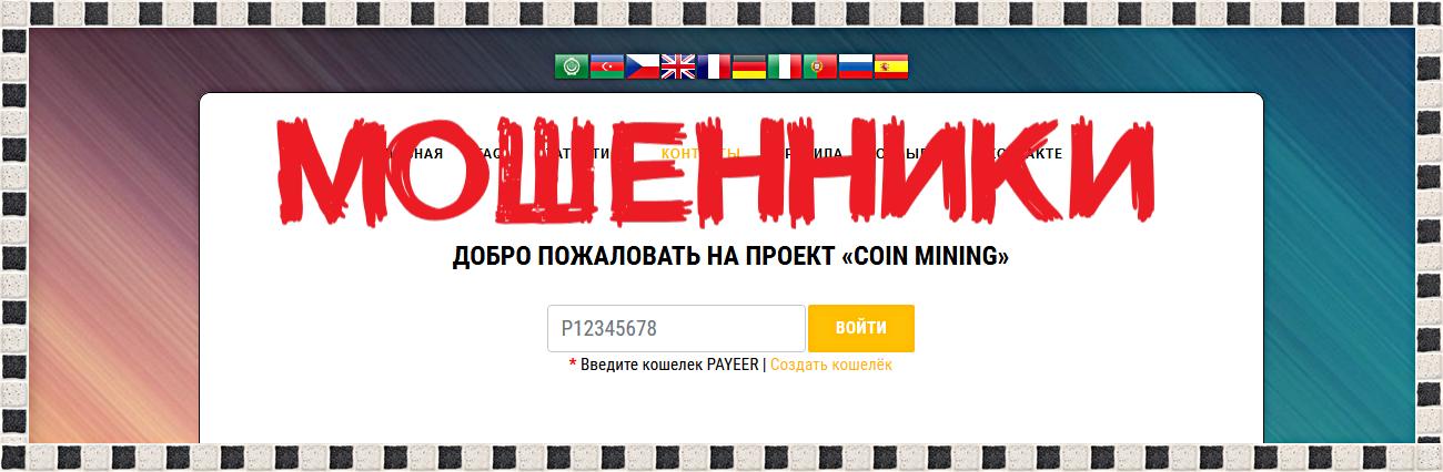 Мошеннический сайт coin-mining.pw – Отзывы, развод, платит или лохотрон?
