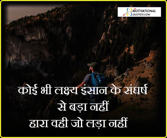 Positive Thought Motivational Thinking Quotes Hindi