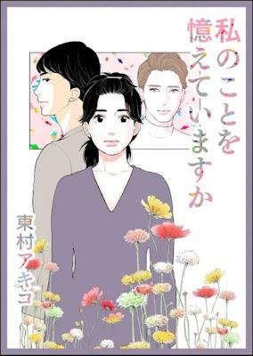 Manga: Anunciado nuevo manga de Akiko Higashimura titulado Watashi no Koto o Oboeteimasu ka?
