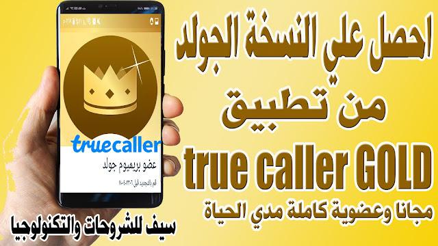 تحميل تطبيق  Truecaller Premium -Gold تروكولر للاندرويد النسخة الجولد + البريميوم -اخر اصدار