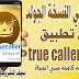 تحميل تطبيق  Truecaller Premium -Gold تروكولر للاندرويد والايفون النسخة الجولد + البريميوم -اخر اصدار