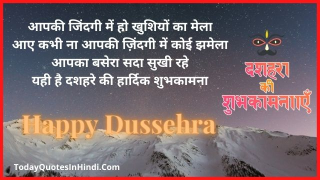 Meaningful-Dussehra-Quotes-In-Hindi
