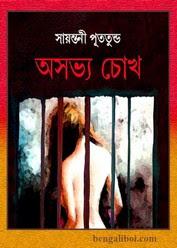 Asabhya Choke by Sayantani Putatunda