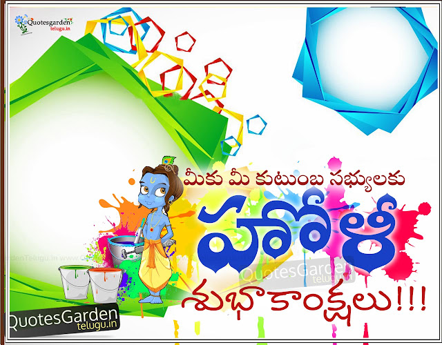 holi messages in telugu, holi greetings messages in telugu, holi sms messages in telugu, happy holi messages in telugu, holi greetings in telugu, holi greeting cards in telugu