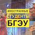 Топ 5 вещей, к которым не могут привыкнуть иностранные студенты в Беларуси