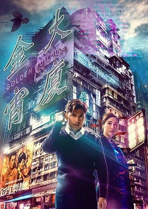 Upcoming Hong Kong drama 2019, Synopsis, Cast, Trailer