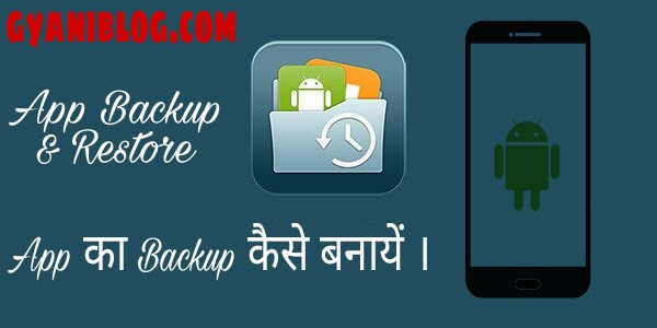 Android Apps Ka Backup Kaise Banaye