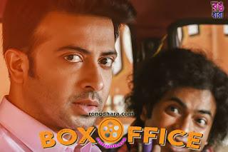Shakib Khan's Naqaab Box Office Report