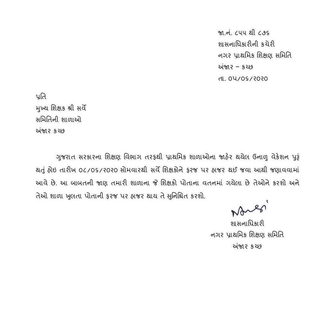 vacation puru thata shixako ne school java babat Anjar Kutch letter