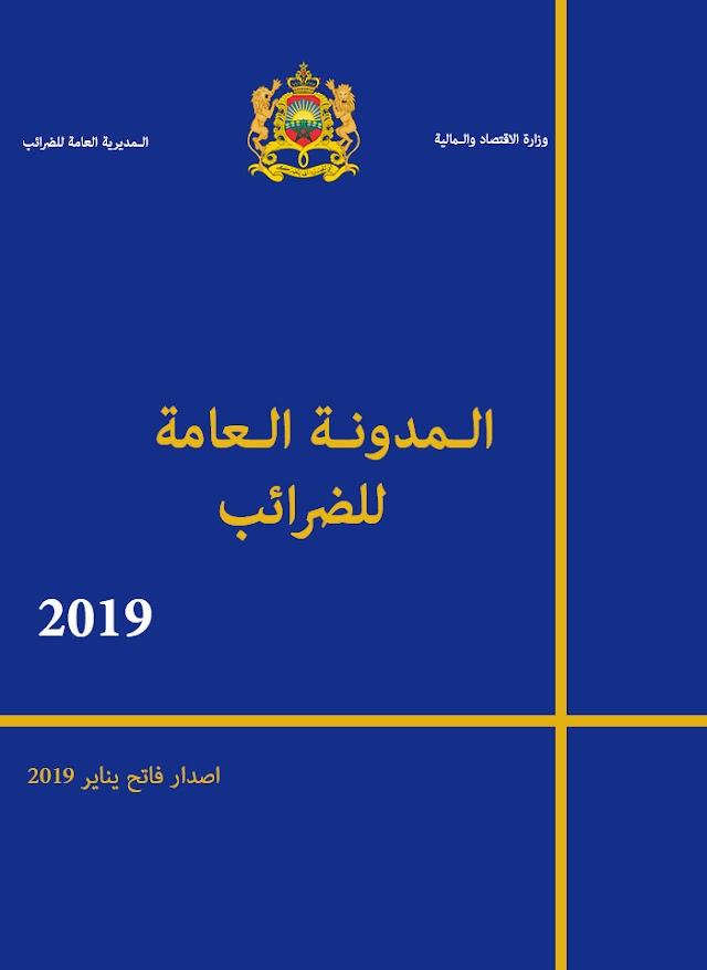 المدونة العامة للضرائب 2019